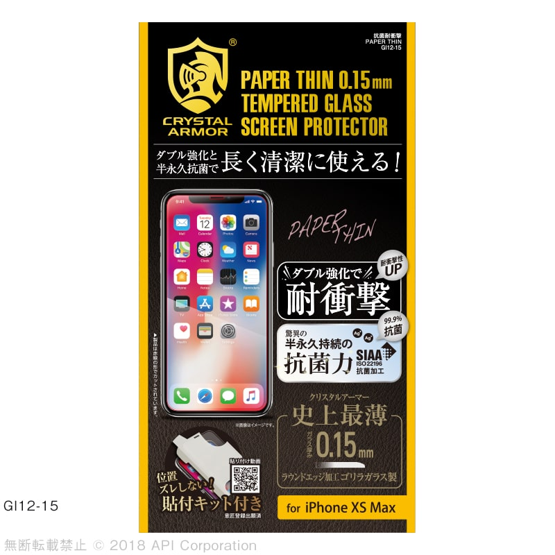 iPhone XS Max 強化ガラス 液晶保護フィルム 抗菌耐衝撃ガラス 超薄 0.15mm